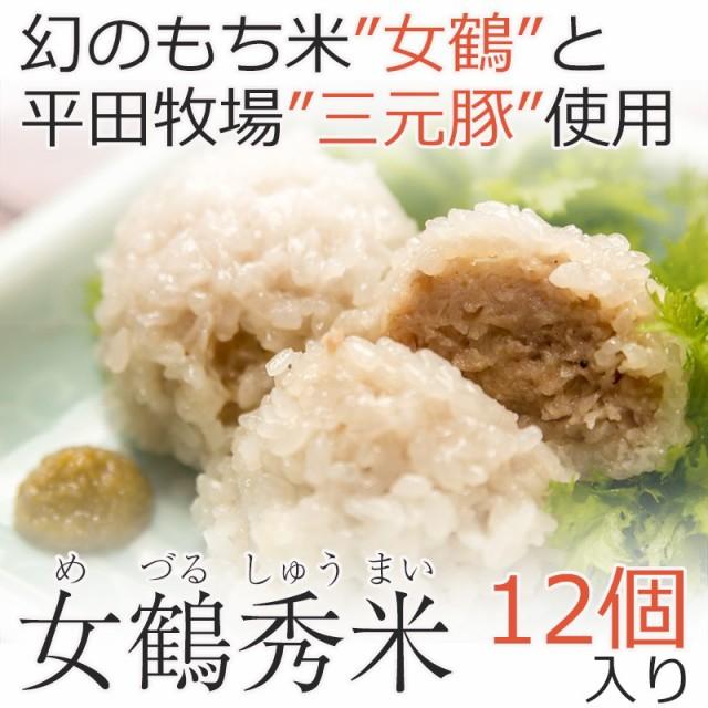 女鶴秀米(めづるしゅうまい)12個セット