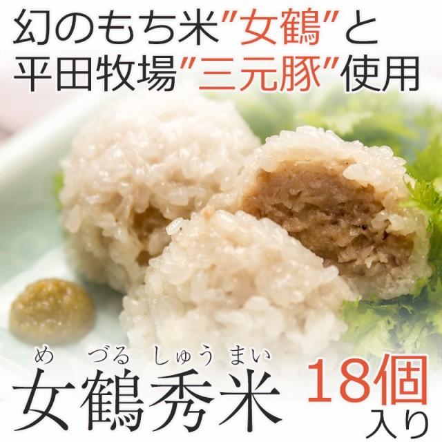 女鶴秀米(めづるしゅうまい)18個セット