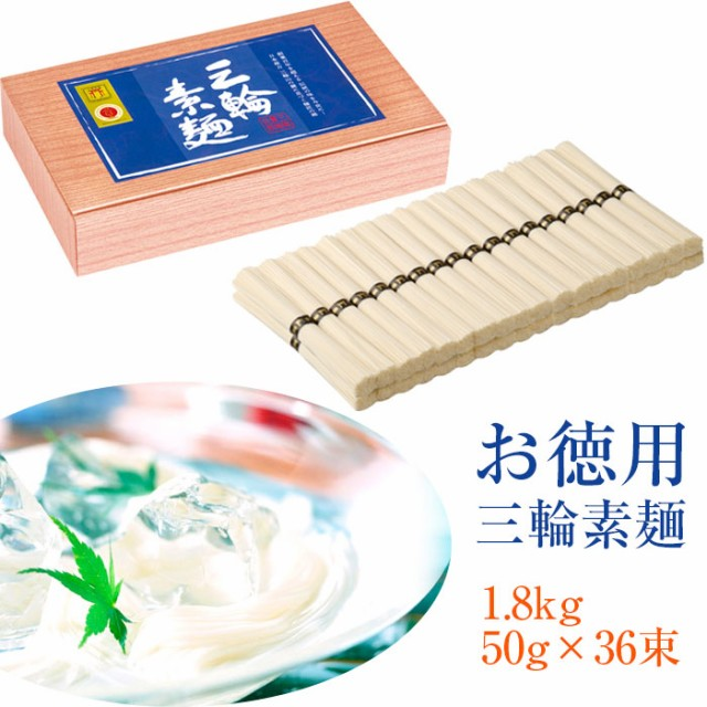徳用三輪素麺1.8kg(手延べ素麺50g×36束)(OTS-18)(手延べそうめん)(三輪そうめん小西)