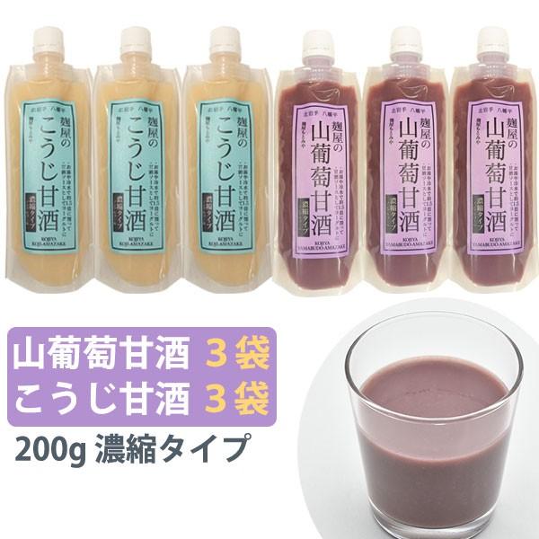 甘酒 200g×6袋セット(山葡萄甘酒×3袋、こうじ甘酒×3袋) 濃縮タイプ 糀屋もとみや