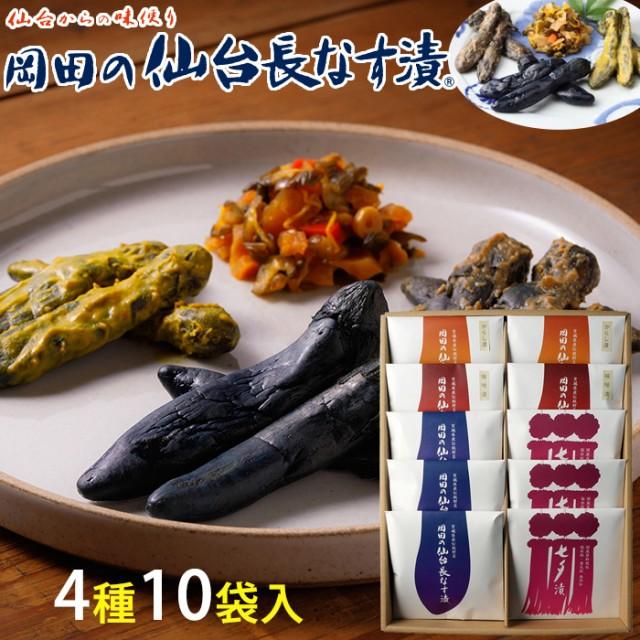 岡田の仙台長なす漬詰合せ(10袋入り) 570g NHE41 4種セット(仙台長なす漬/からし漬/味噌漬/七夕漬)(無着色)