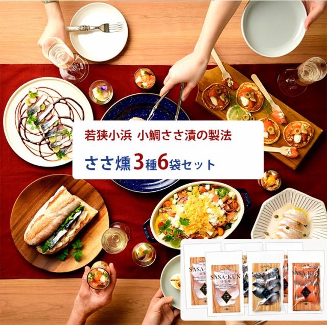 ささ燻 SASA-KUN 3種6袋セット(鯛・サバ・サーモン各2袋)【小鯛ささ漬の製法】【若狭小浜 丸海】【小浜海産物】
