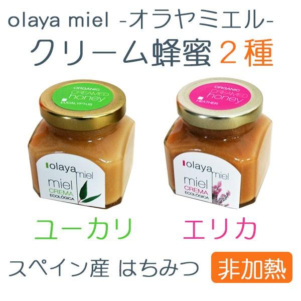 オラヤミエル クリーム蜂蜜セット(ユーカリ・エリカ) 各150g(スペイン産 はちみつ・非加熱)