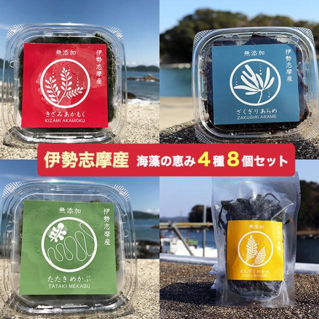 伊勢志摩産 無添加 海藻セット(あかもく、あらめ、めかぶ、塩蔵わかめ)各2パック 計8パック(アカモク)