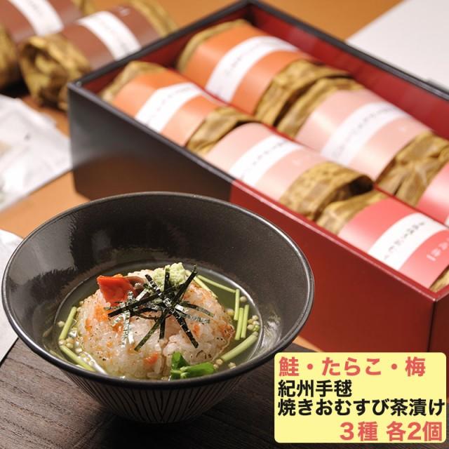 笹一 紀州手毬焼きおむすび茶漬け 3種(梅、たらこ、鮭) 各2個 計6個セット のし対応可