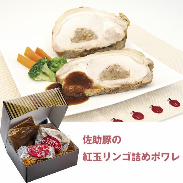 佐助豚の紅玉リンゴ詰めポワレ(久慈ファーム)(お歳暮のし対応可)