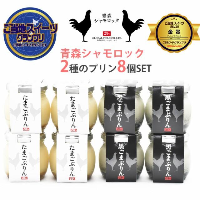 青森シャモロックの卵で作った2種のプリン8個セット(たまごプリン、黒ごまプリン各4個) 金賞受賞/グローバルフィールド