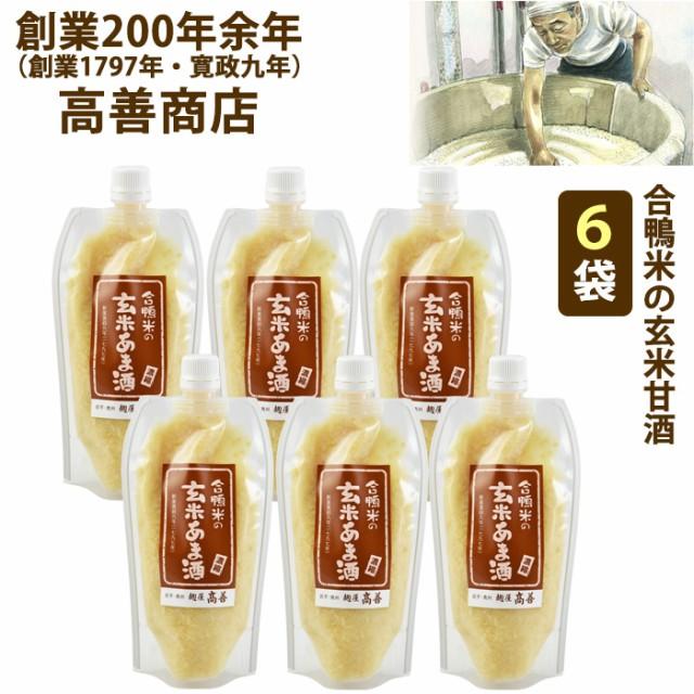 合鴨米の玄米甘酒:6袋セット 2倍濃縮タイプ (300g×6袋)高善商店