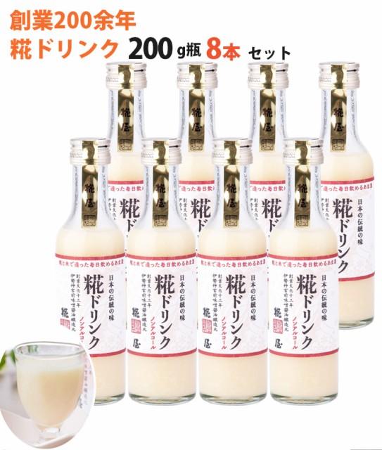 米麹 甘酒 糀ドリンク 200g×8本 伊勢神宮外宮奉納品 三重県産コシヒカリ使用 糀屋 のし対応可