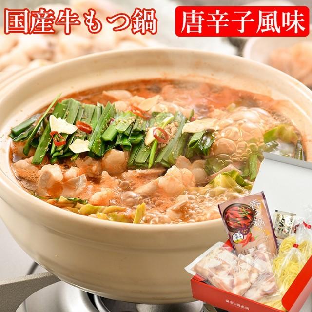 国産牛もつ鍋(唐辛子風味)2〜3人前(崔家の健美鍋)(国産牛使用)(のし対応可)