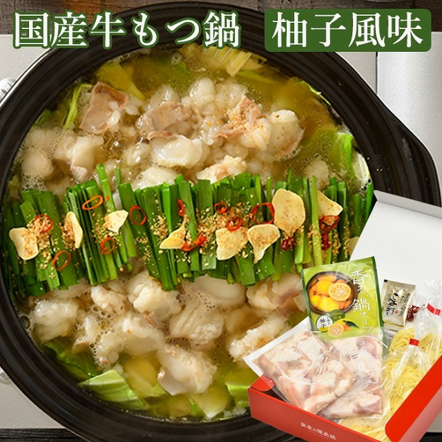 国産牛もつ鍋(柚子風味)2〜3人前(崔家の健美鍋)(国産牛使用)(のし対応可)