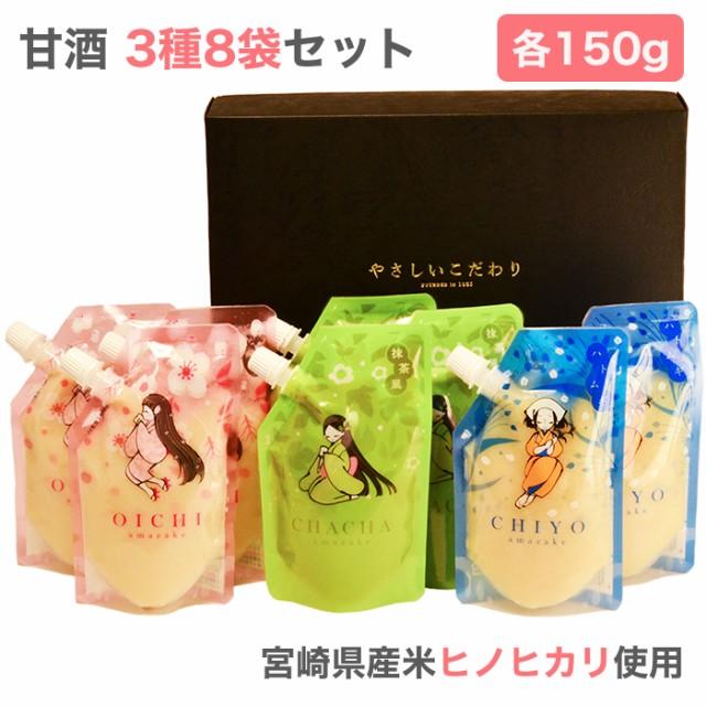米糀の甘酒 3種8袋セット(oichi×3袋、chacha×3袋、chiyo×2袋 各150g)(宮崎県産米 ヒノヒカリ使用)(砂糖・添加物不使用) 早川しょう