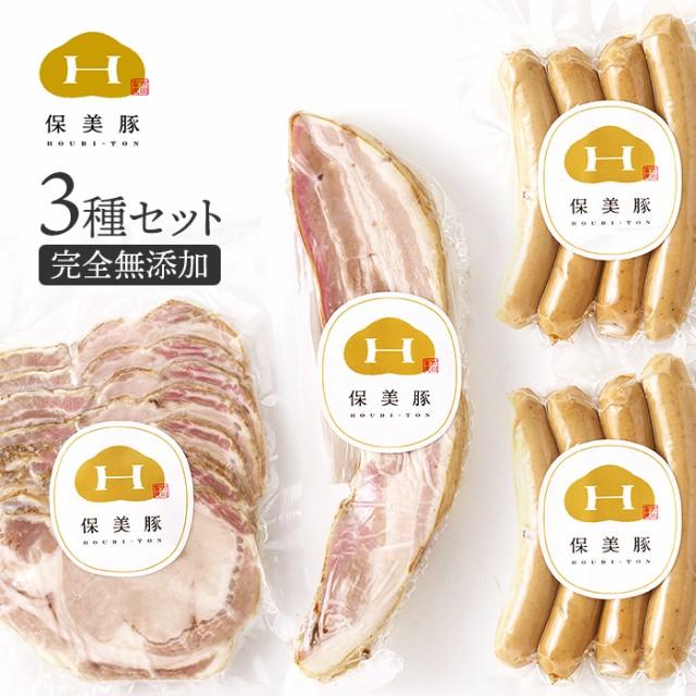 保美豚プレミアム 完全無添加・加工品3品セット(ウインナー・ロースハムスライス・ベーコン)