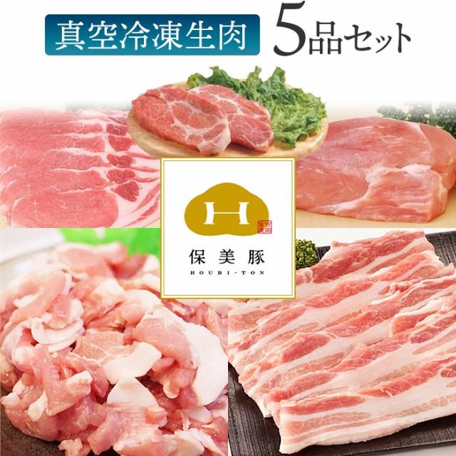 保美豚プレミアム 真空冷凍生肉 5品目セット(お歳暮のし対応可)