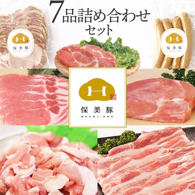 保美豚プレミアム 真空冷凍生肉+完全無添加・加工品 7品目セット