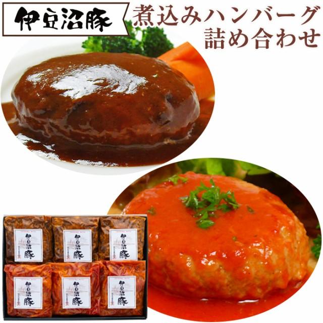 煮込みハンバーグ詰合せ(伊豆沼ハム)(伊豆沼農産)(お歳暮のし対応可)