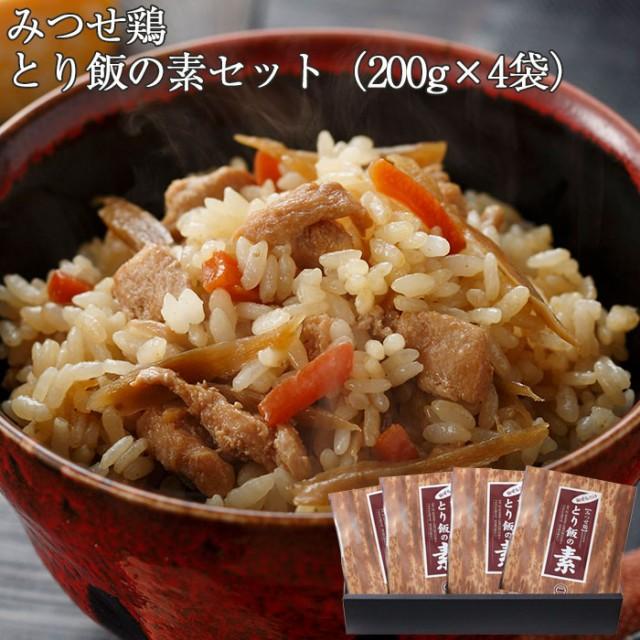 みつせ鶏 とり飯の素セット(200g×4袋)