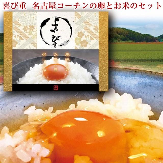 喜び重(名古屋コーチン卵10×2パック、ゆめまつりお米3合×2袋、たまり醤油1本)(卵かけご飯セット) 花井養鶏場(お歳暮のし対応可)