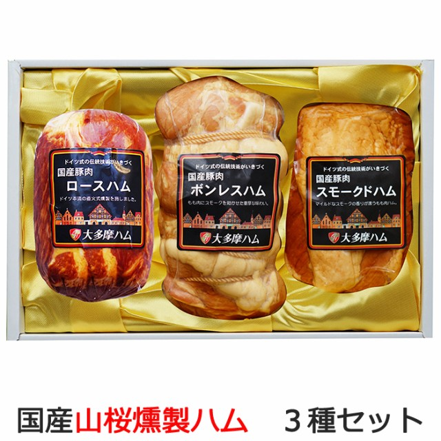 国産山桜燻製ハム3種詰合せ ODC-100(大多摩ハム)(お歳暮のし対応可)