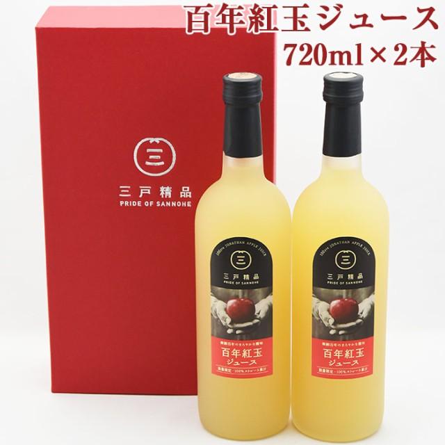 果汁100%ストレート 百年紅玉 720ml×2本セット ギフトBOX入り りんごジュース SANNOWA 三戸精品