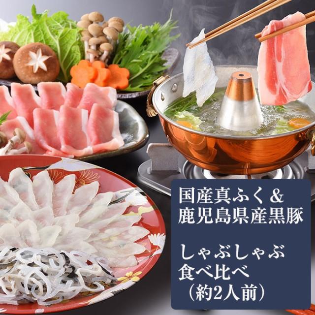 国産真ふく使用 海と丘の豚しゃぶ食べくらべセット(約2人前) NS-50YZ 関とら本店・藤フーズ