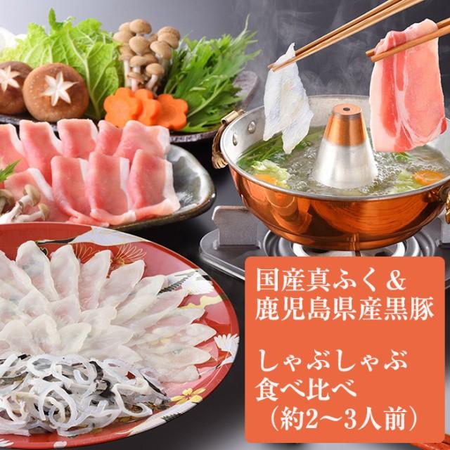 国産真ふく使用 海と丘の豚しゃぶ食べくらべセット(2〜3人前) NS-70YZ 関とら本店・藤フーズ