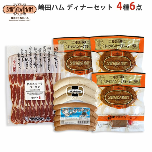 嶋田ハム B2ディナーセット 4種6点詰め合わせ(ポークソーセージ×1、ミュンヘナーヴルスト×1、熟成スモークベーコン×1、牛肉と豚肉の