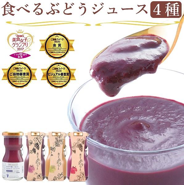 ぶどう飲み比べ4本セットBOX入(マスカットベーリーA 巨峰 シャインマスカット 藤稔)(山梨Made)