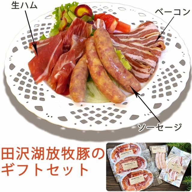 田沢湖放牧豚のギフトセット(生ハム40g×3・ベーコン100g×1・ソーセージ3本×1)