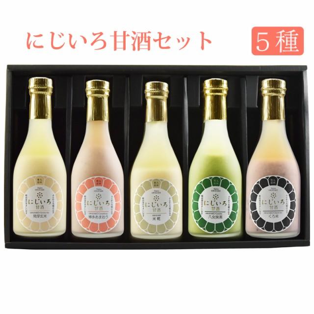 にじいろ甘酒 5色ギフトセット(博多あまおう、米糀、八女抹茶、黒米、発芽玄米)(無添加)(福岡県産素材を使用) のし対応可