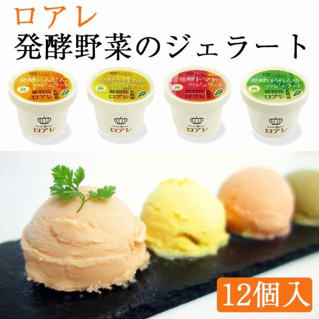 ロアレ 発酵野菜ジェラート12個セット 4種各3個(にんじん・かぼちゃ・トマト・ほうれんそう)(お中元のし対応可)