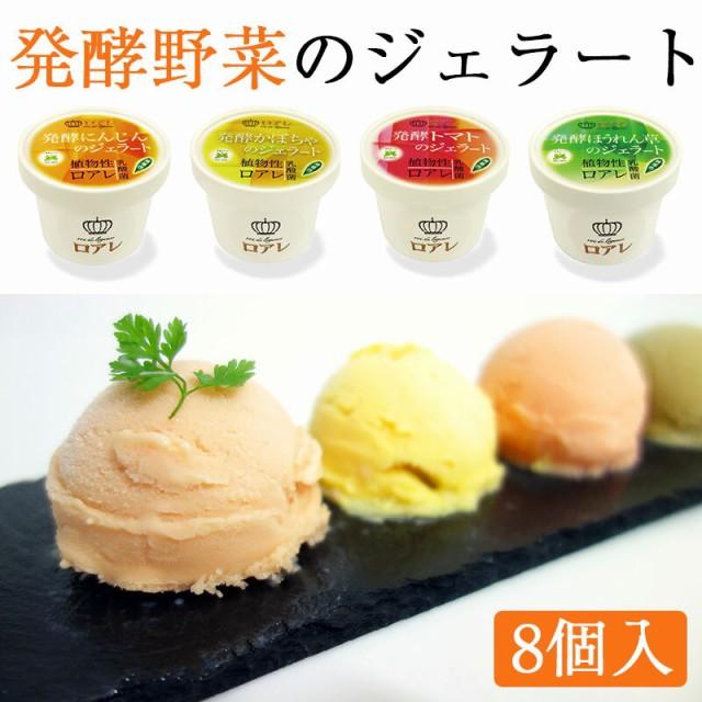 ロアレ 発酵野菜ジェラート8個セット 4種各2個(にんじん・かぼちゃ・トマト・ほうれんそう)(お中元のし対応可)