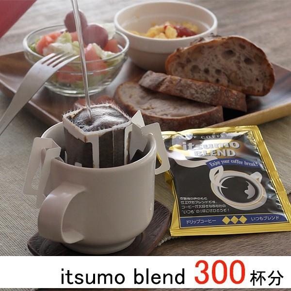 辻本珈琲auPAY公式 ドリップコーヒー・イツモブレンド300杯