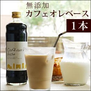 辻本珈琲auPAY公式 カフェオレ・ベース600ml×1本 カフェオレの素 アフォガード かき氷 シロップ