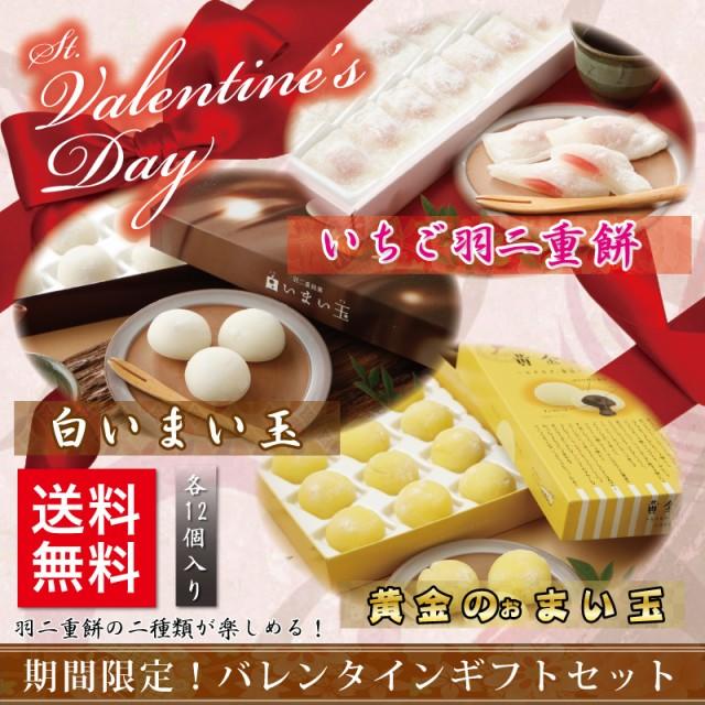 バレンタインデー お返し チョコ 本命 職場 義理チョコ 和菓子 ギフト 贈り物 お菓子 送料無料 宅配便