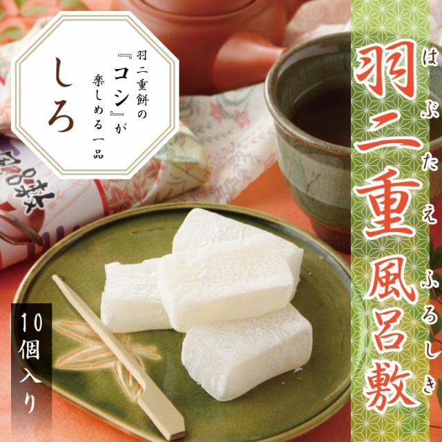 羽二重風呂敷 10個入 <白> 和菓子 福井 銘菓 お土産 スイーツ ギフト 送料無料