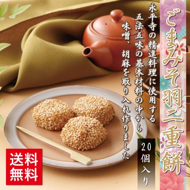 ごまみそ羽二重餅 20個入 和菓子 福井 銘菓 お土産 スイーツ ギフト 送料無料