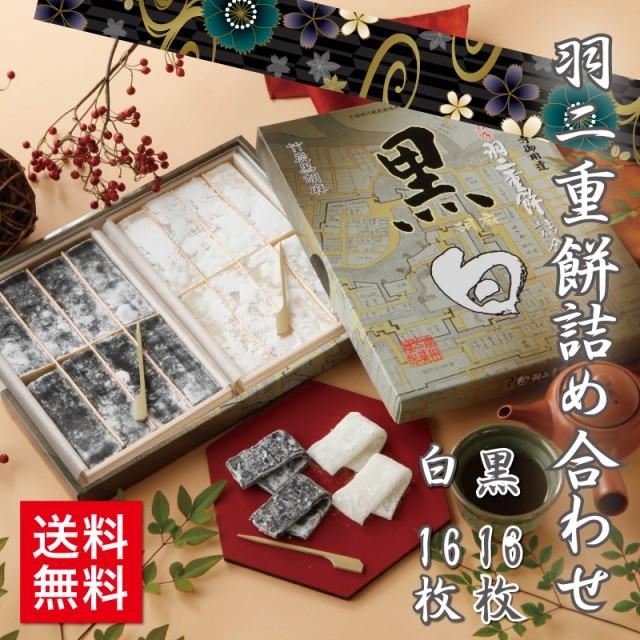 羽二重餅 白・黒 16枚×2箱入 和菓子 福井 銘菓 お土産 スイーツ ギフト 送料無料