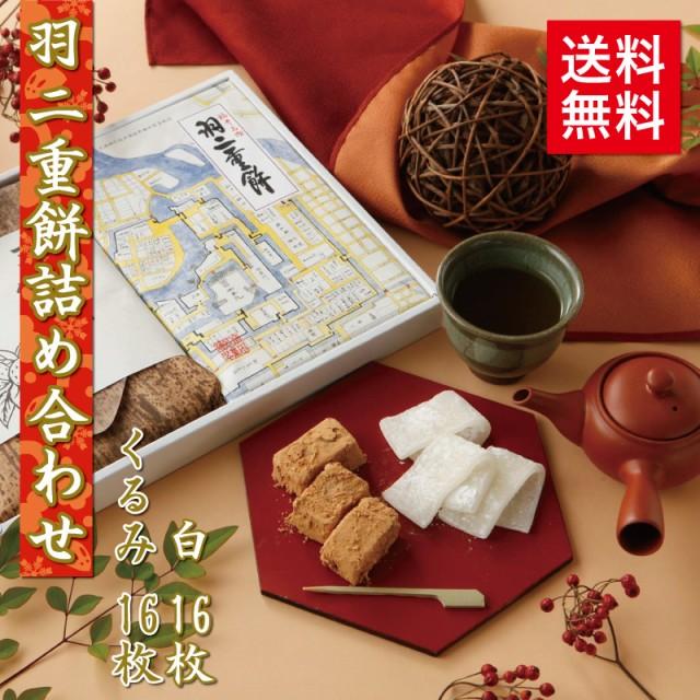 羽二重餅 白・くるみ 16枚×2箱入 和菓子 福井 銘菓 お土産 スイーツ ギフト 送料無料