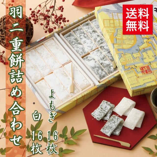 羽二重餅 白・よもぎ 16枚×2箱入 和菓子 福井 銘菓 お土産 スイーツ ギフト 送料無料