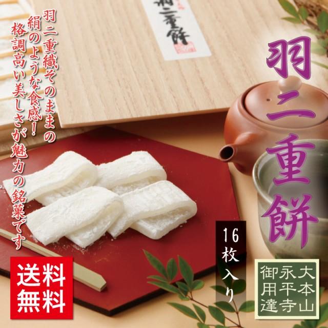 羽二重餅 16枚入 プレーン しろ 和菓子 福井 銘菓 お土産 スイーツ ギフト 送料無料