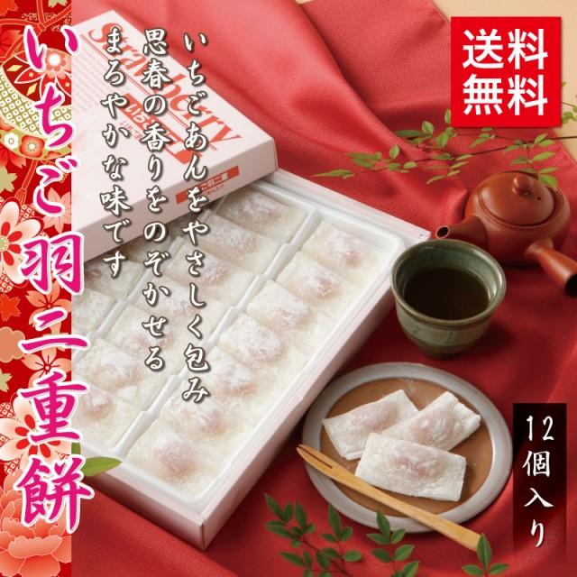 いちご羽二重餅 12個入 和菓子 福井 銘菓 お土産 スイーツ ギフト 送料無料