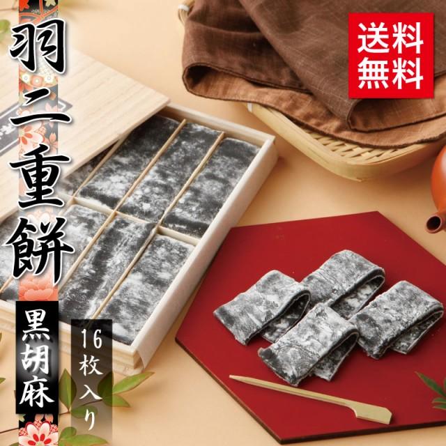 黒胡麻羽二重餅 16枚入り 和菓子 福井 銘菓 お土産 スイーツ ギフト 送料無料