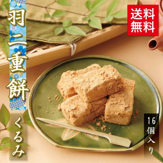 くるみ羽二重餅 16個入 1000円 ポッキリ 和菓子 福井 銘菓 お土産 スイーツ ギフト 送料無料