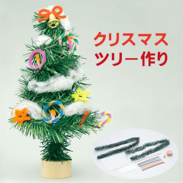 工作キット クリスマスツリー...