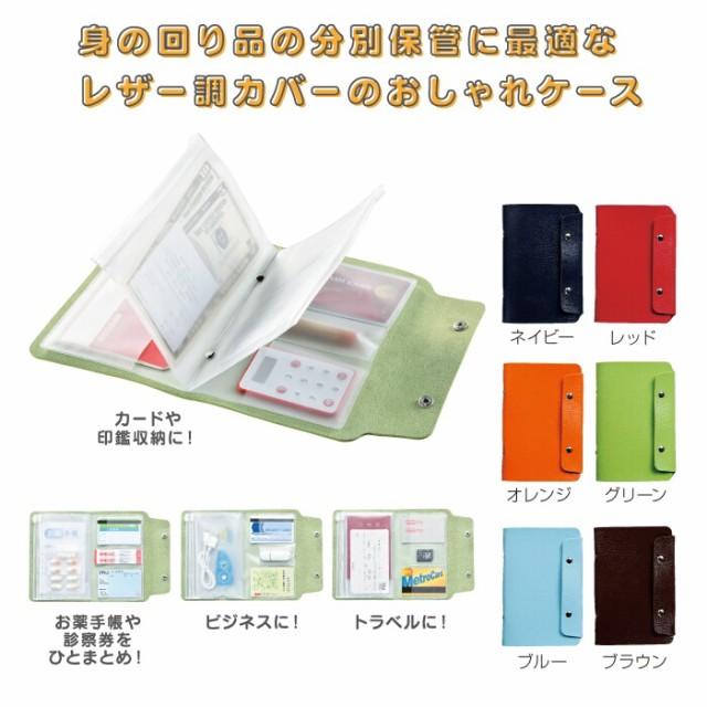 送料無料☆スマートライフ 印鑑&カードケース 31738 ポイント消化 便利グッズ 雑貨 メール便 定形外