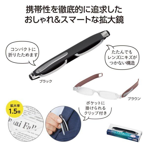 3個セット 携帯便利 メガネ型ルーペ 33351