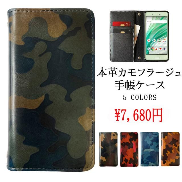 AQUOS PHONE ZETA SH-01F Disney Mobile SH-05F ケース カバー 手帳型 sh01fケース sh01f sh05f アクオス 本革 カモフラージュ 本革 カモ