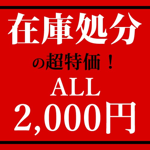 2 000円均一!アウトレットセ...