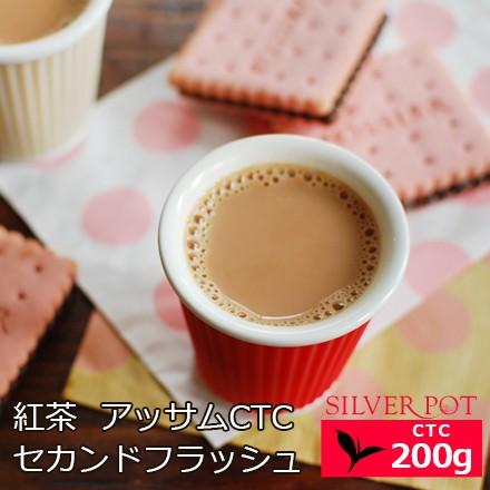紅茶 お徳用パック アッサム(カチャール)CTC セカンドフラッシュ 2020年 ブブリガット茶園 BP 200g 送料無料